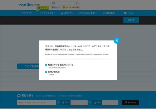 Screenshot of radiko.jp