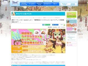 http://ragnarokonline.gungho.jp/campaign_event/event/samba2013-costume.html