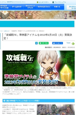 http://ragnarokonline.gungho.jp/news/information/te-20120213.html
