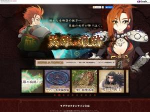 http://ragnarokonline.gungho.jp/special/hero-vestige/