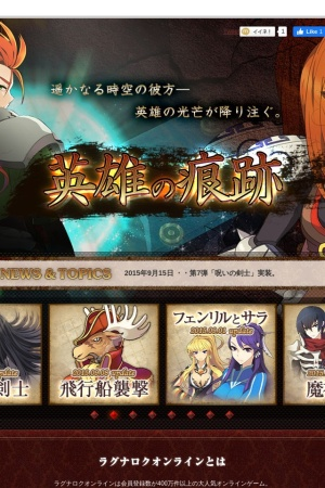 Screenshot of ragnarokonline.gungho.jp