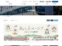東武鉄道の遅延証明書をスマホで閲覧