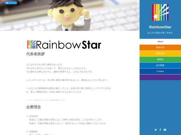 Screenshot of rainbowstar.co.jp