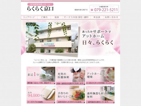 http://raku2-kyo.jp/