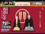 http://rakugo-shinju-anime.jp/