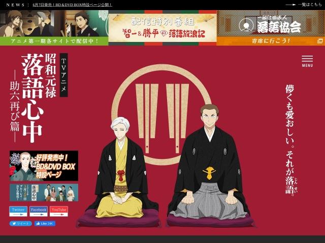 アニメ「昭和元禄落語心中」