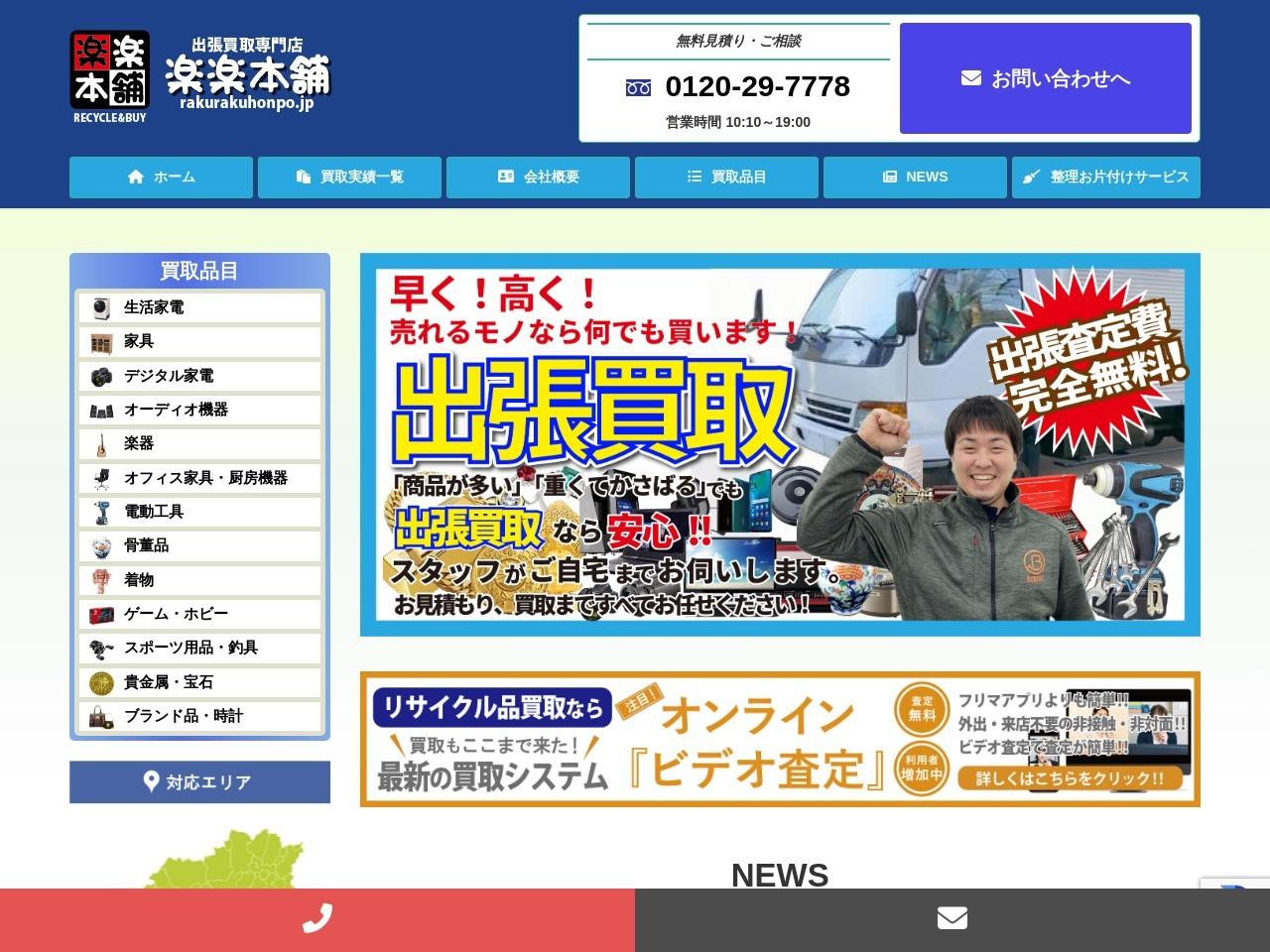倉敷・福山・広島・岡山の不用品回収 見積無料の楽楽本舗