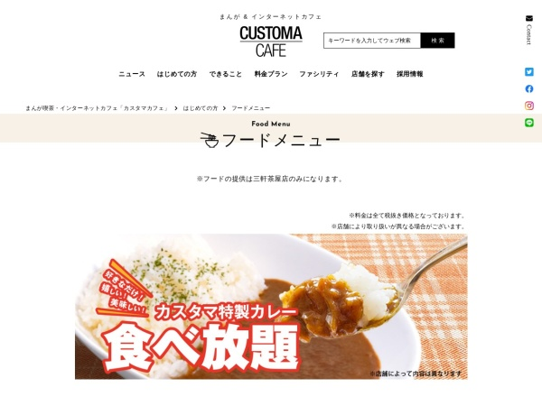 Screenshot of rakutama.com