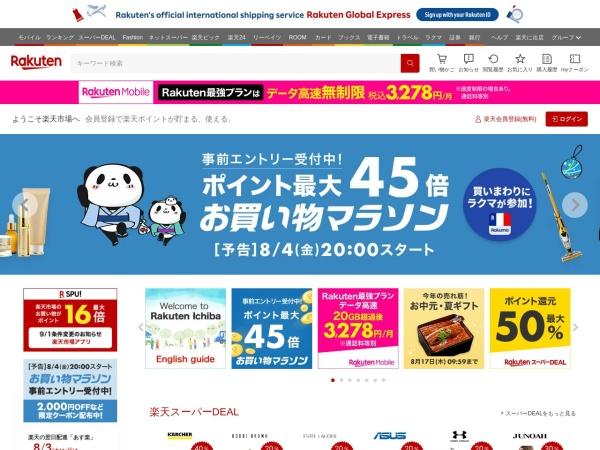 Screenshot of rakuten.co.jp