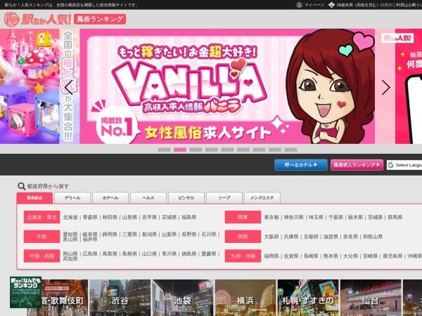 http://ranking-deli.jp/