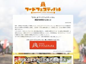 http://rcc.jp/event/foodfestival/