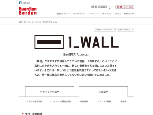 Screenshot of rcc.recruit.co.jp