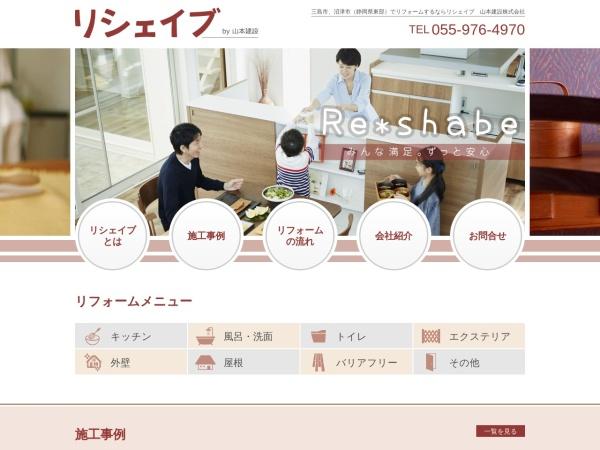 Screenshot of re-shabe.yamamotokensetu.co.jp