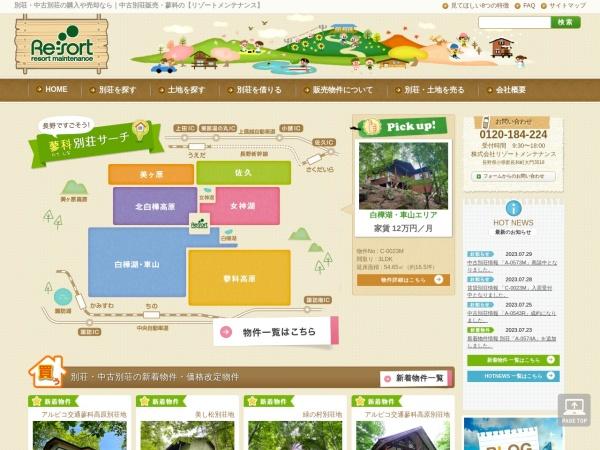 Screenshot of re-sort.jp