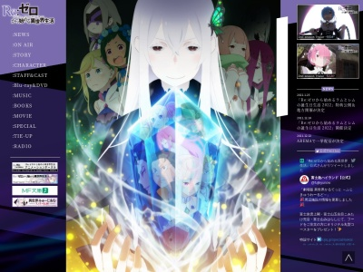 http://re-zero-anime.jp/tv/
