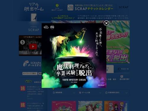 http://realdgame.jp/