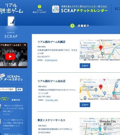 Screenshot of realdgame.jp