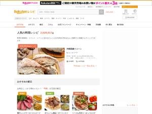 http://recipe.rakuten.co.jp/
