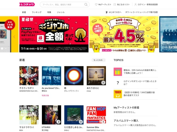 Screenshot of recochoku.jp