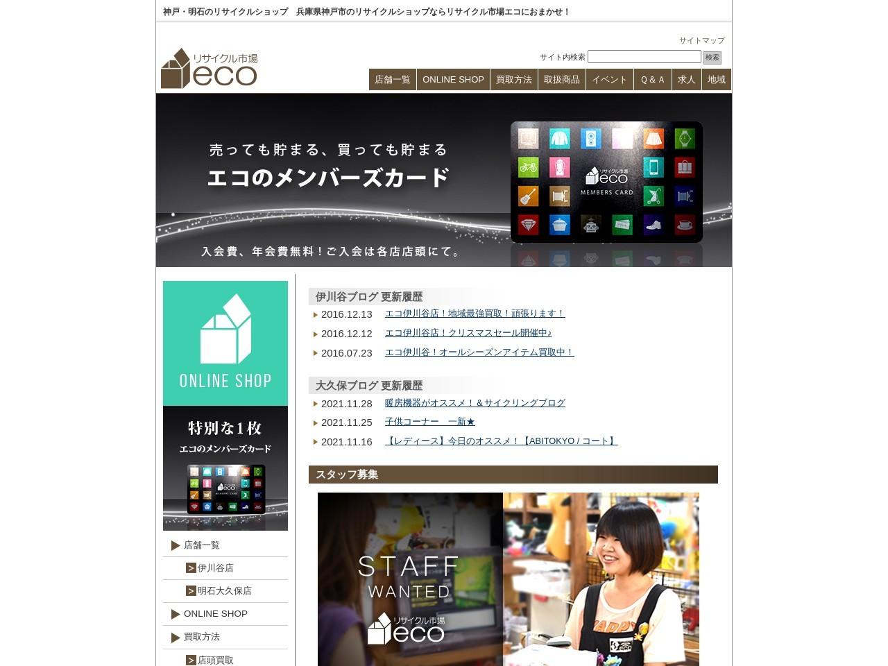 リサイクル市場エコ 【神戸・明石のリサイクルショップ】