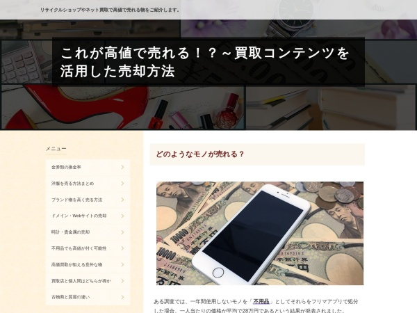 Screenshot of recycle-youth.com