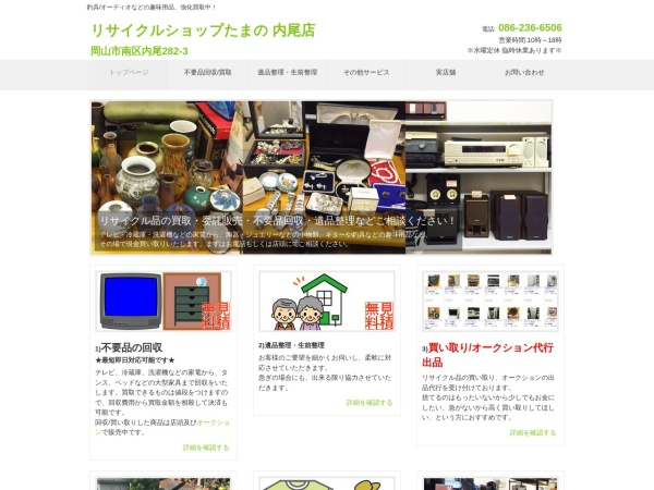 Screenshot of recycle.okayama.jp
