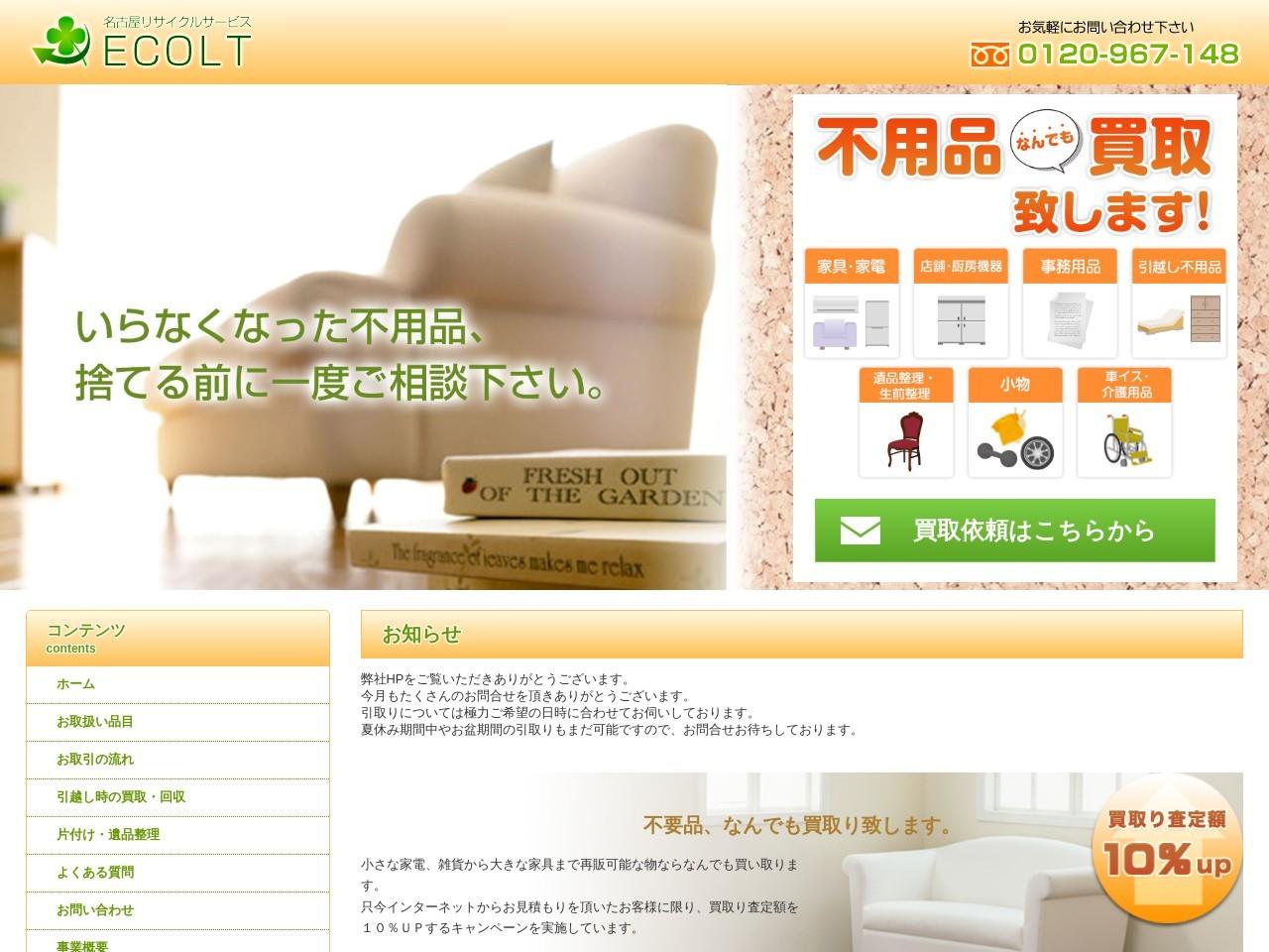 エコルト | 名古屋リサイクルサービス・リサイクルショップ