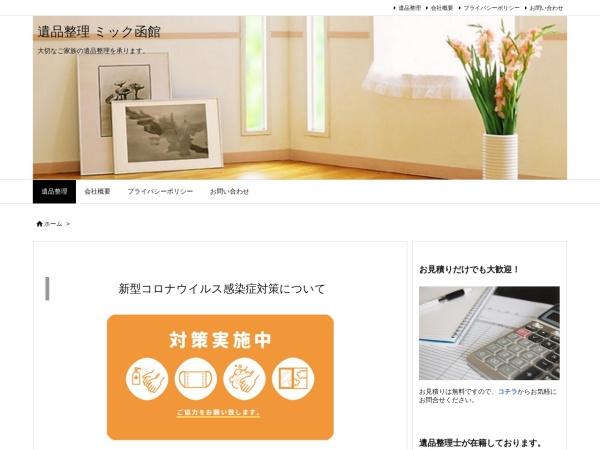 Screenshot of recyclemic.web.fc2.com