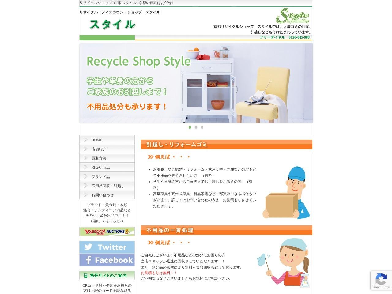 京都市 出張買取のリサイクルショップ|スタイル