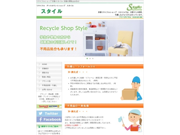 Screenshot of recycleshop-style.com