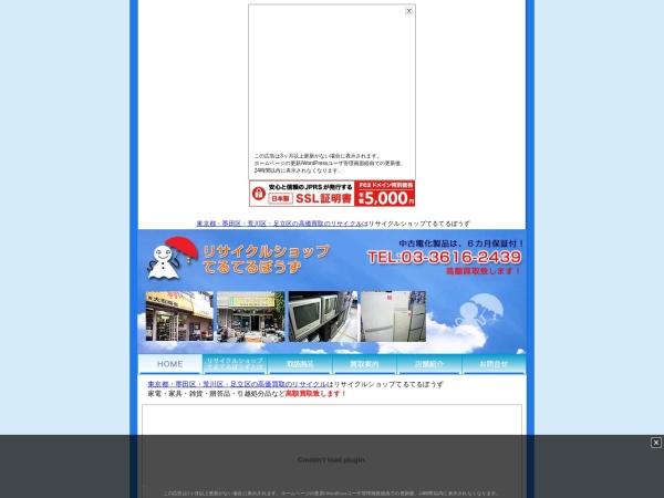 http://recycleteruteru.web.fc2.com/