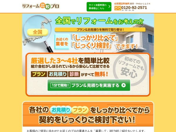 Screenshot of reform-mitsumori.com