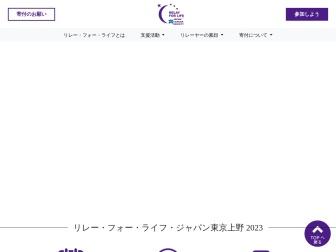 http://relayforlife.jp/tokyo-ueno/
