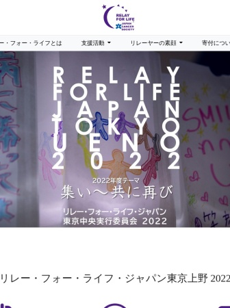 Screenshot of relayforlife.jp