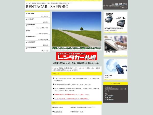 Screenshot of rentacar-sapporo.jp