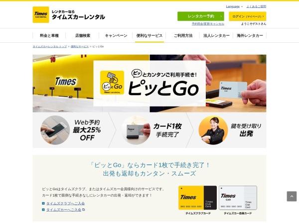 http://rental.timescar.jp/service/pitgo.html