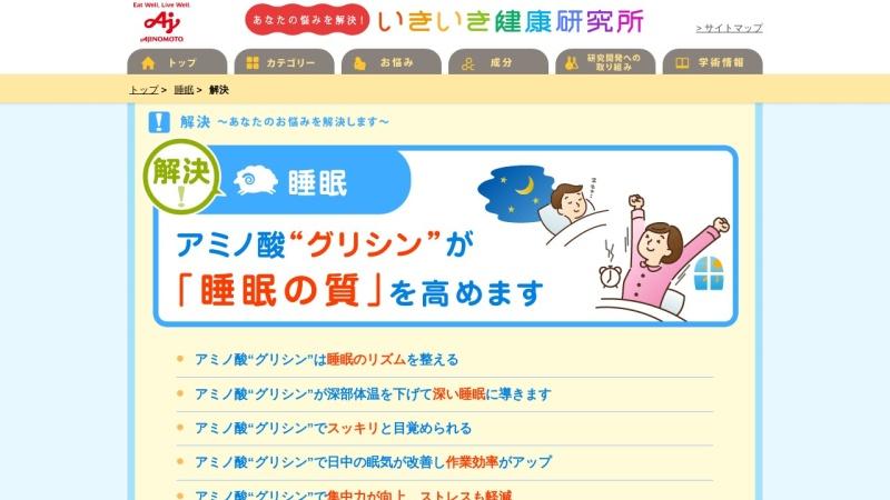Screenshot of report.ajinomoto-kenko.com