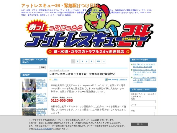 Screenshot of rescue24.blog.jp