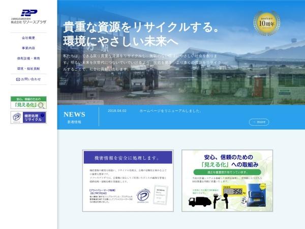 Screenshot of resource-plaza.jp