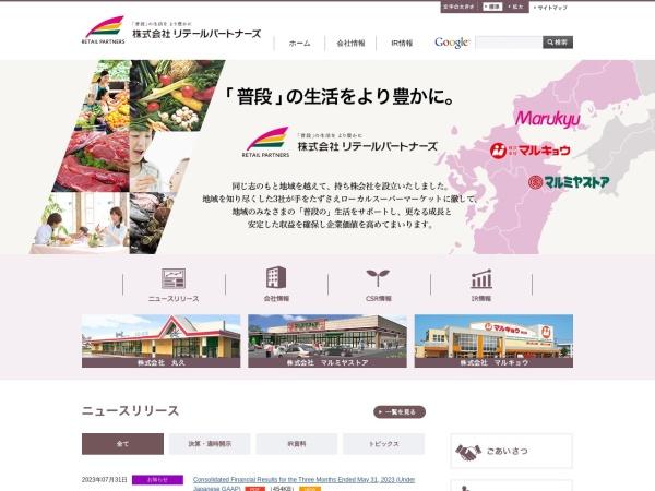 Screenshot of retailpartners.co.jp