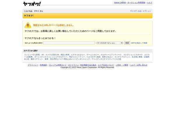 Screenshot of reu.auctions.yahoo.co.jp