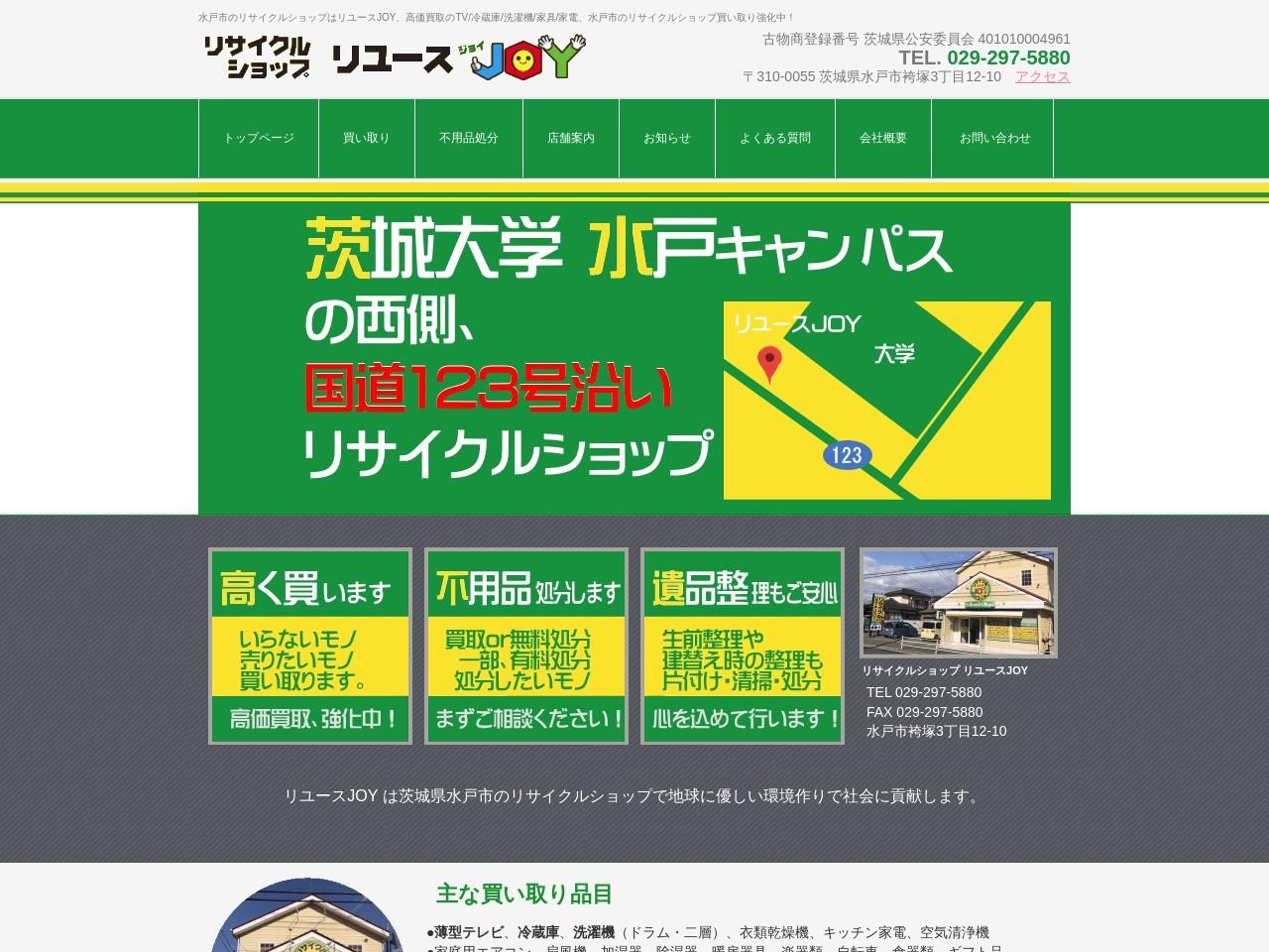 水戸市のリサイクルショップはリユースJOY、高価買取のTV冷蔵庫洗濯機家具家電水戸市のリサイクルショップ買い取り強化中!