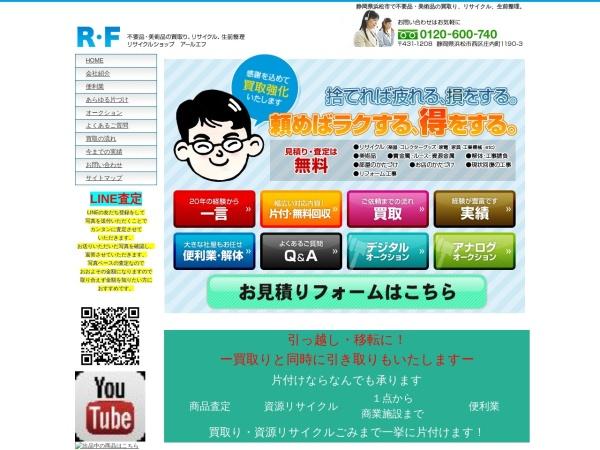 Screenshot of rf-recycle.com