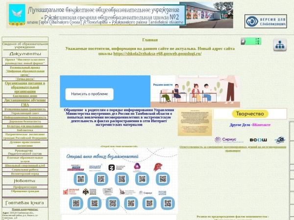 Screenshot of rgacsa-sh2.68edu.ru