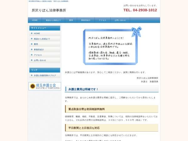 Screenshot of ribbon-law.jp