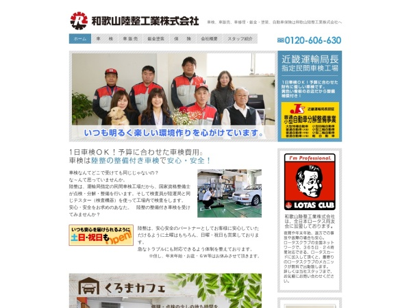 Screenshot of rikusei.com