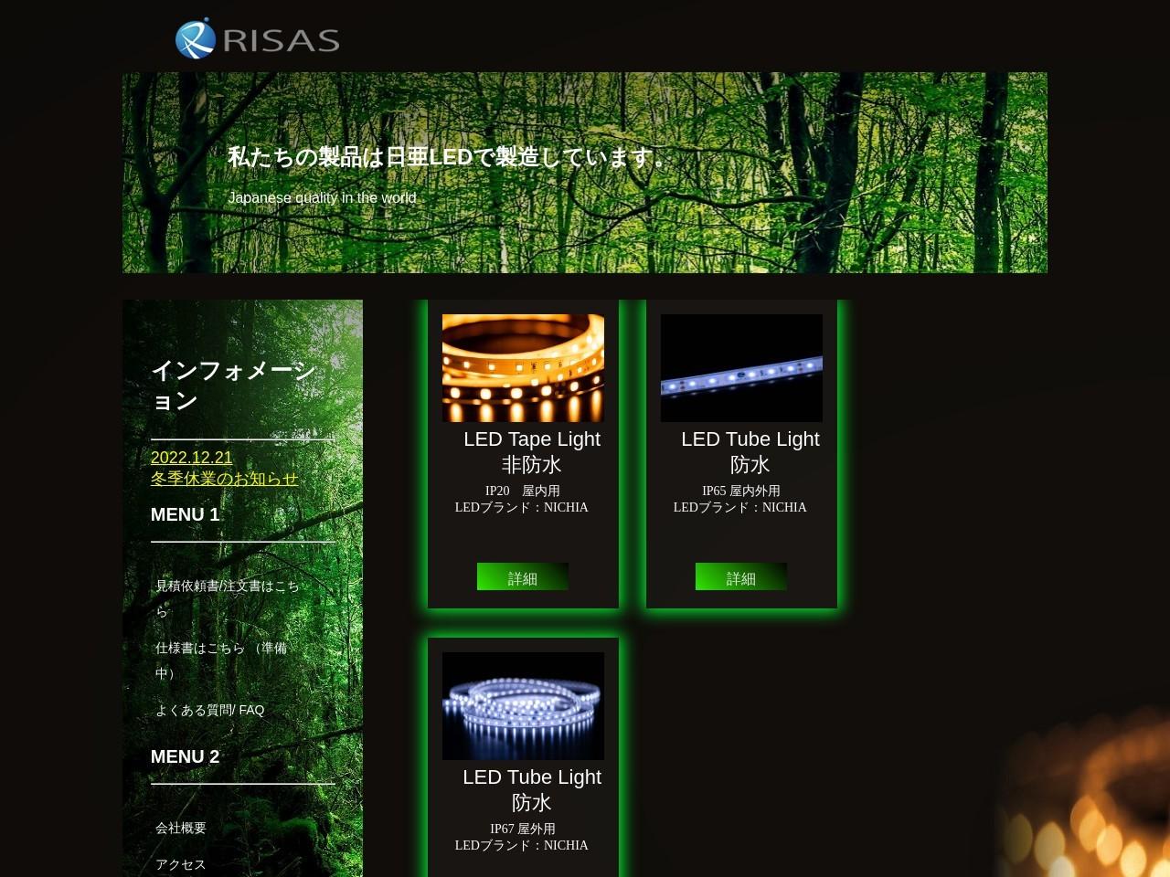 株式会社ライザス(RISAS)