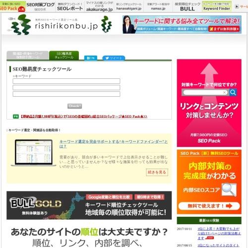 Screenshot of rishirikonbu.jp