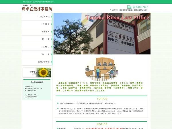 Screenshot of ritsu.jp