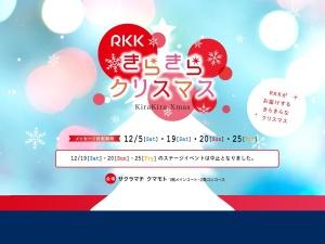 http://rkk.jp/kirakira/